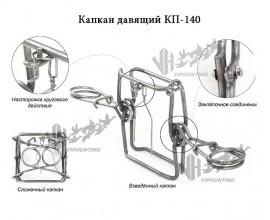 Капкан КП-140