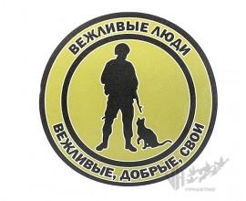 Наклейка Вежливые люди (круглая)